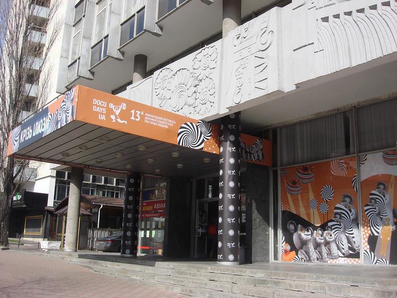 cinema house kiev kyiv docudaysua