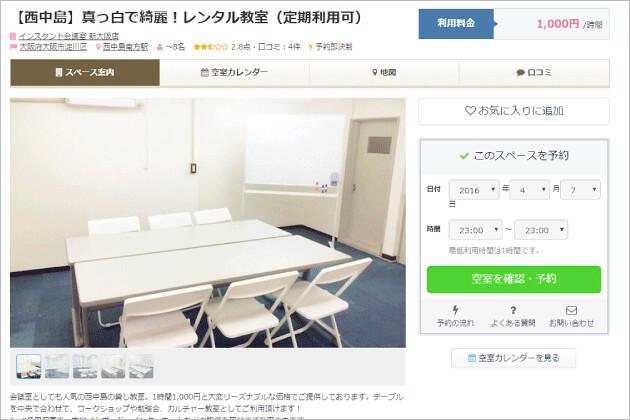 インスタント会議室-新大阪店
