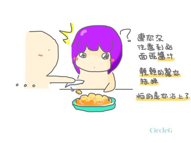 CircleG 圖文 這篇文令你想起誰 他的温柔 就 你不懂 小湖塗 (5)