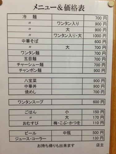 hiroshima-kure-goryu-menu