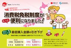 2016 日本免稅退稅新制