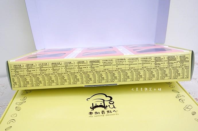 17 老胡賣點心 南棗核桃糕、南棗夏威夷果糕、新春開運牛軋糖禮盒