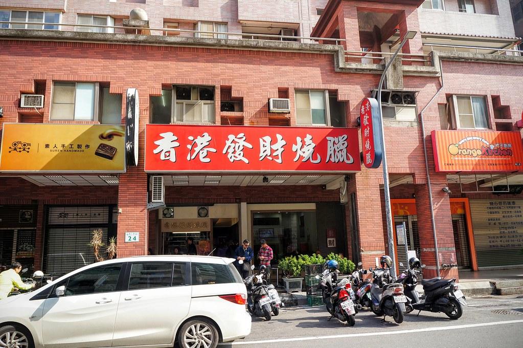 香港發財燒臘,在高雄有幾家分店,每一家生意都很好! 這一家明仁店是在大樂附近,也是一樣人潮滿滿
