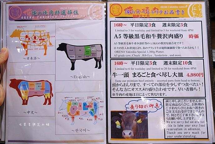 14 俺的燒肉 銀座九丁目 可以吃到一整頭牛的美味燒肉店