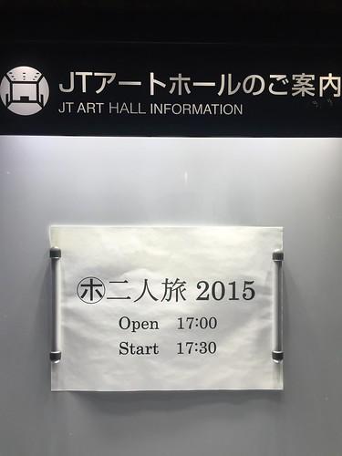 ホ二人旅 2015 東京