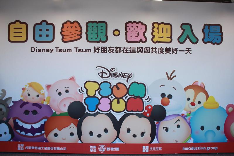 台北華山-迪士尼玩轉派對-17度C隨拍 (18)