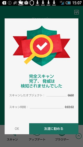Kaspersky_Android_20160217