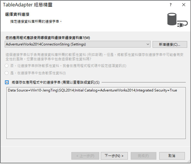 [RV] ReportViewer 報表-3