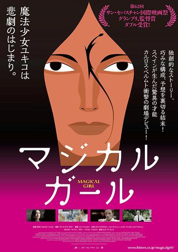 映画『マジカル・ガール』ポスター