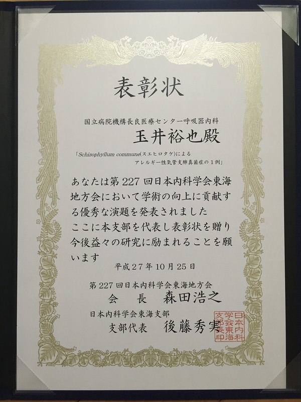 Young Investigator's Award, The 227th Tokai Regional Meeting of the Japanese Society of Internal Medicine