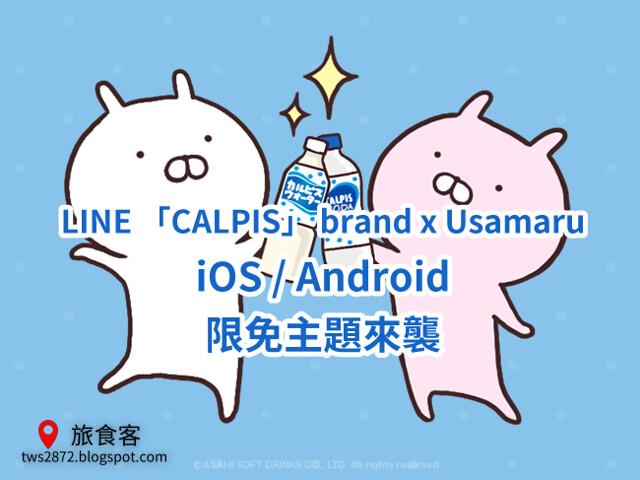 LINE 主題-LINE 「CALPIS」 brand × Usamaru