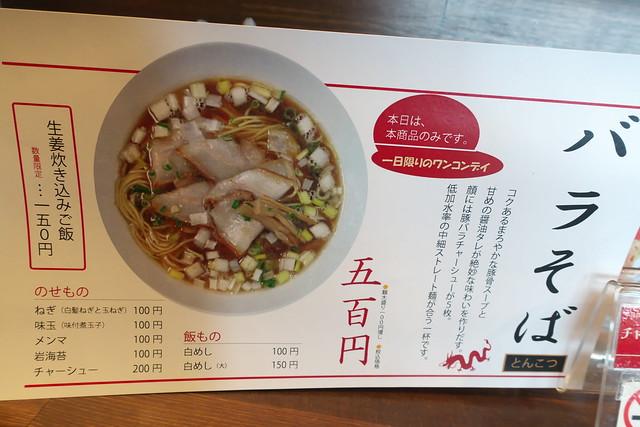 麺やハレル家でワンコインラーメン  バラそば_03
