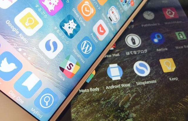 iPhoneとAndroidでデータ共有できる軽いメモアプリ