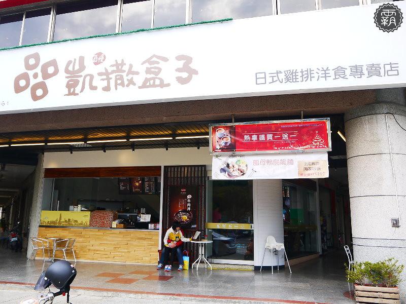 24388444515 b9e576b0ec b - 【熱血採訪】凱撒盒子日式雞排,台式洋食新址店面變大更寬敞!