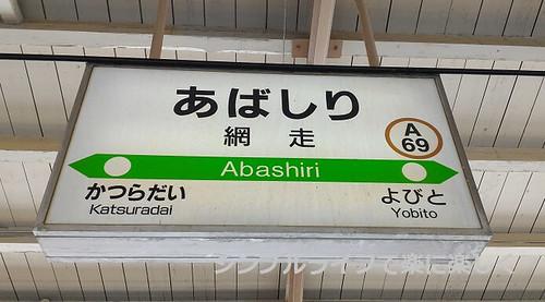流氷、ノロッコ号・網走駅看板