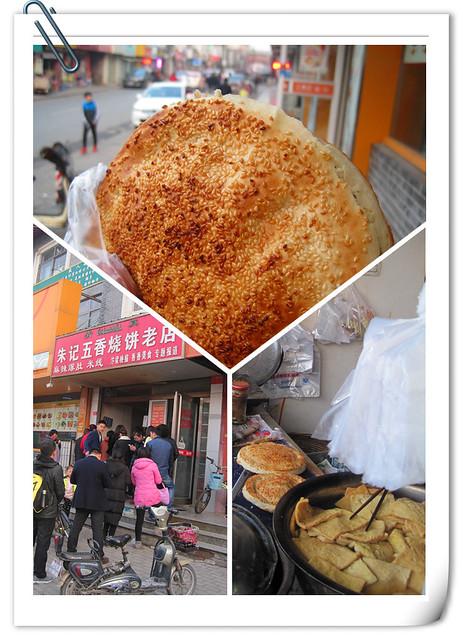 五香烧饼 (1)_副本