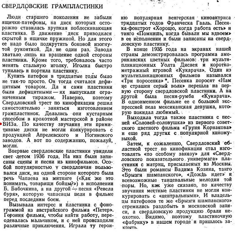 1986. Захаров. ПОЗАВЧЕРА И ВЧЕРА. Из записок старого свердловчанина. СВЕРДЛОВСКИЕ ГРАМПЛАСТИНКИ