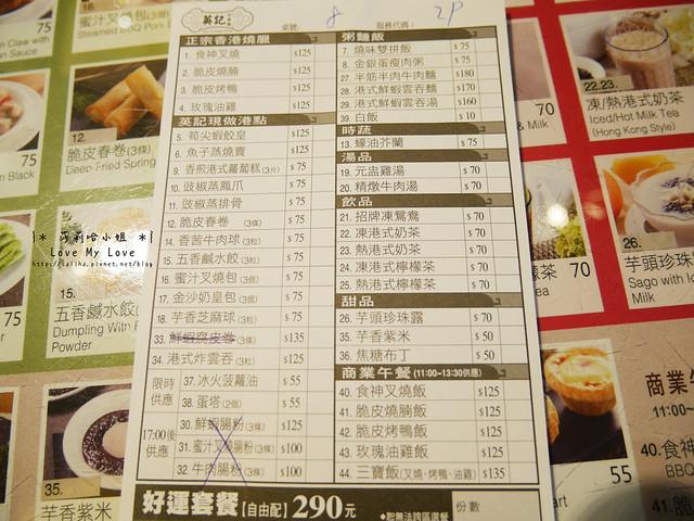 西門町美食推薦英記港式茶餐廳菜單MENU (1)