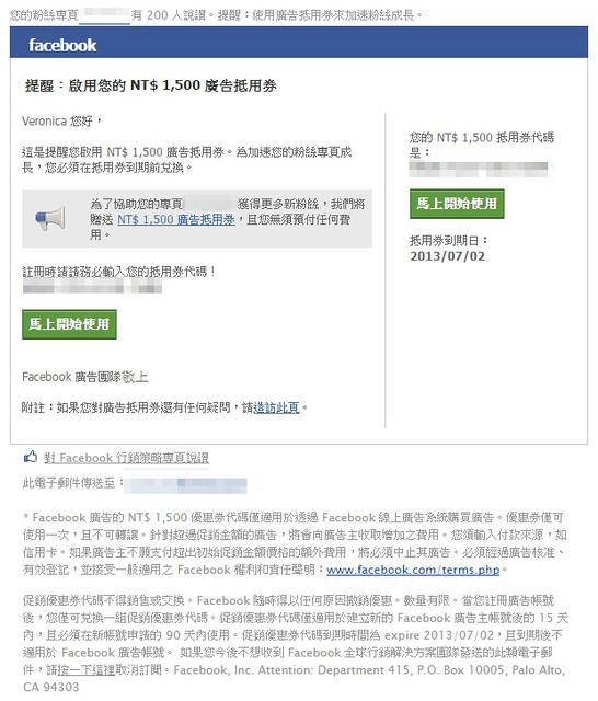 Step 1: e-mail收到折價券