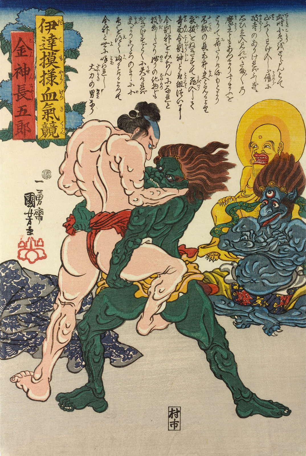 Utagawa Kuniyoshi - Konjin Chôgorô, from the series Contest of Hot-blooded Heroes in Bold Patterns (Date moyô kekki kurabe) 1845-46