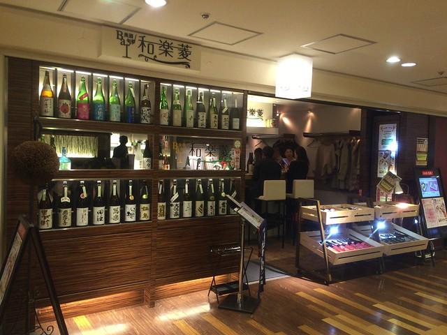 美酒・旬菜Bar 和楽菱