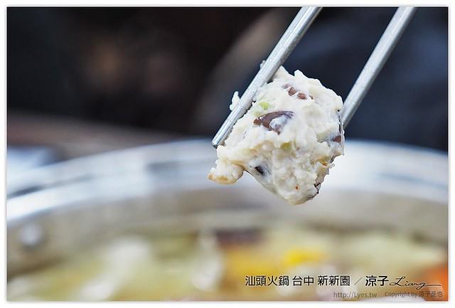 汕頭火鍋 台中 新新園 - 涼子是也 blog