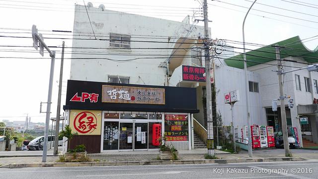 哲麺 縁 沖縄浦添店-20