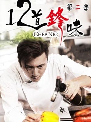 12 Đạo Phong Vị Phần 2 - Chef Nic 2
