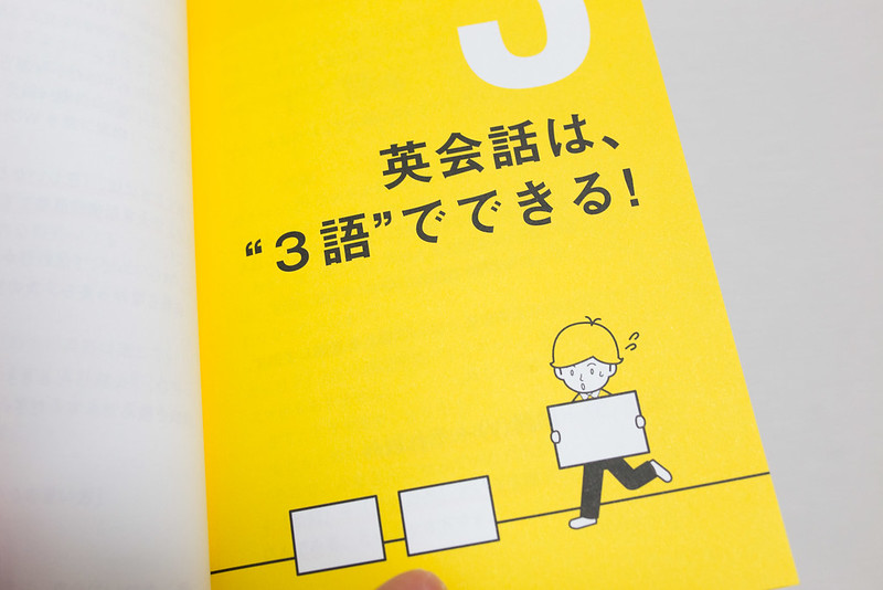 なんでも英語で言えちゃう本-7