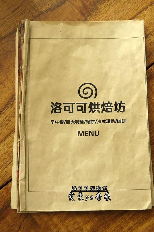 台中北區-洛可可烘焙坊