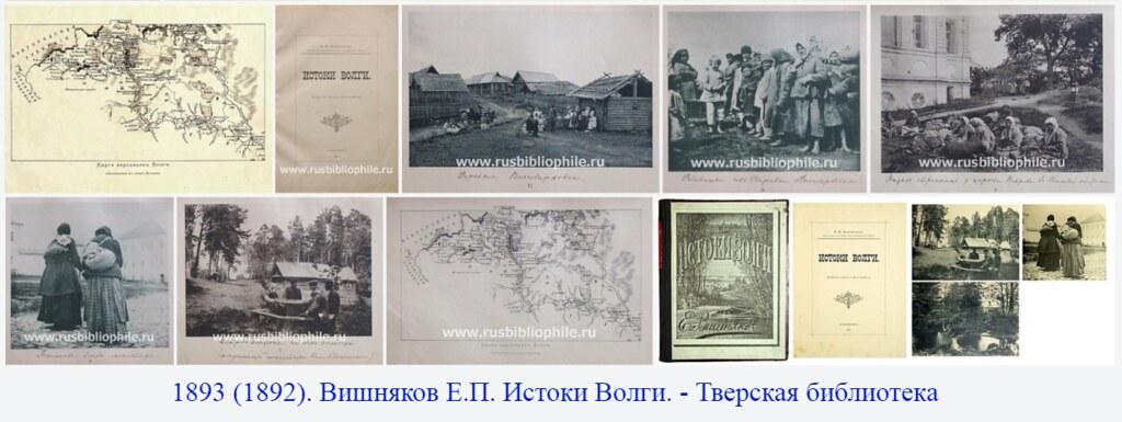 1893 (1892). Вишняков Е.П. Истоки Волги. - Тверская библиотека