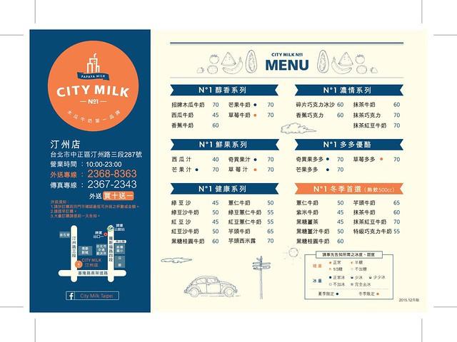 city milk 菜單