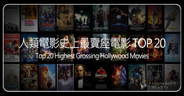 人類電影史上最賣座電影TOP 20!