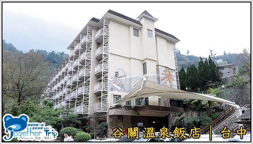 谷關溫泉飯店 / 台中
