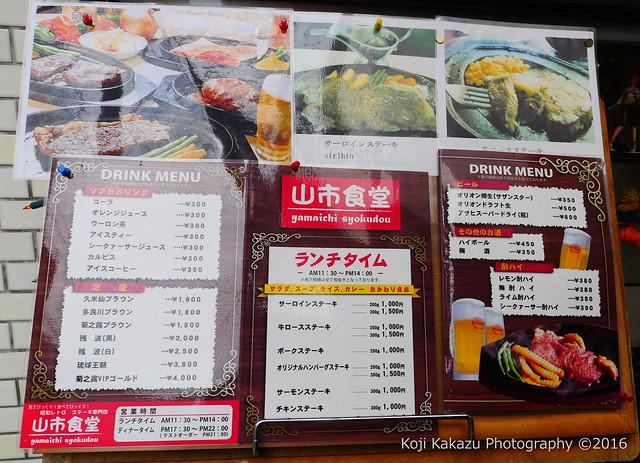 昭和レトロ 山市食堂-34