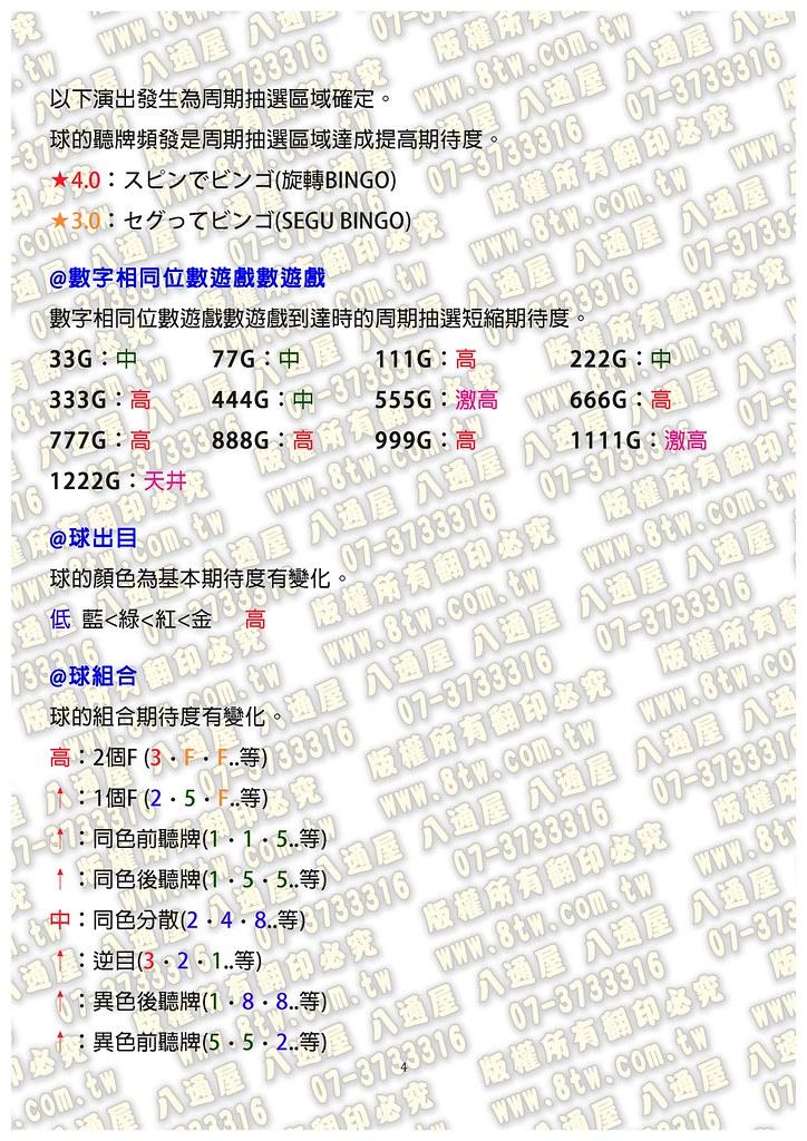 S0305賞金賓果 中文版攻略_Page_05