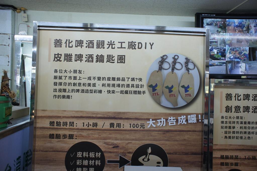 台南市善化區啤酒躥光工廠 (35)