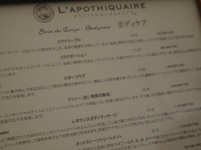 P6279975 L'APOTHIQUAIRE(ラポティケア) ベトナム ホーチミン エステ