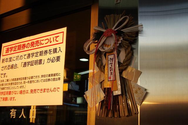 2016/01 叡山電車出町柳駅のしめ縄飾り
