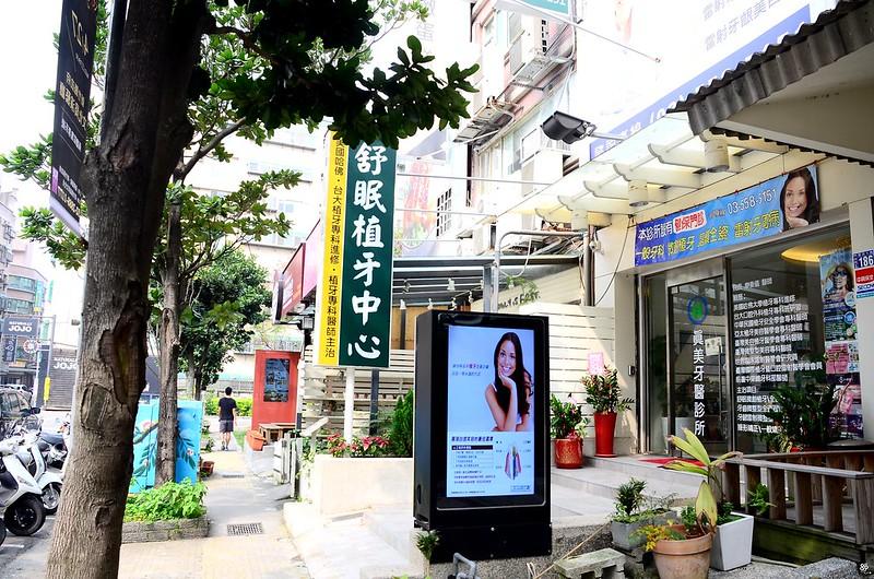 竹北真美牙醫診所-舒眠植牙中心 (4)
