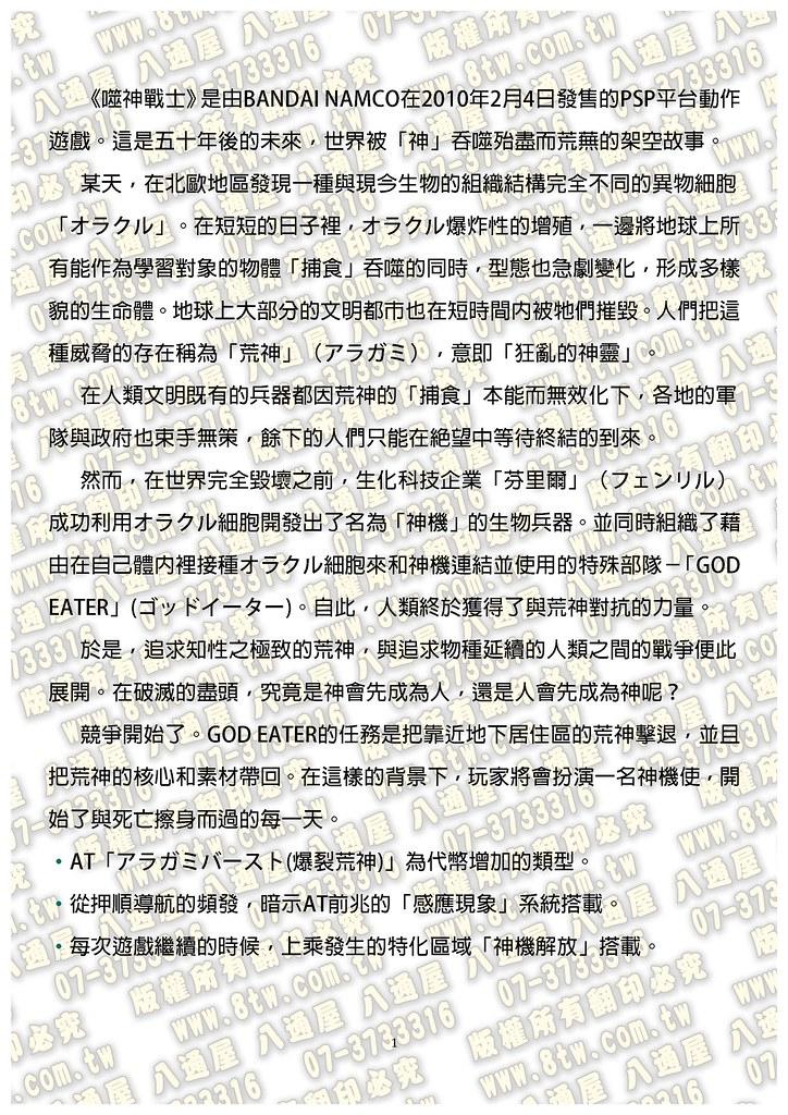 S0310噬神戰士 荒神ver 中文版攻略_Page_02