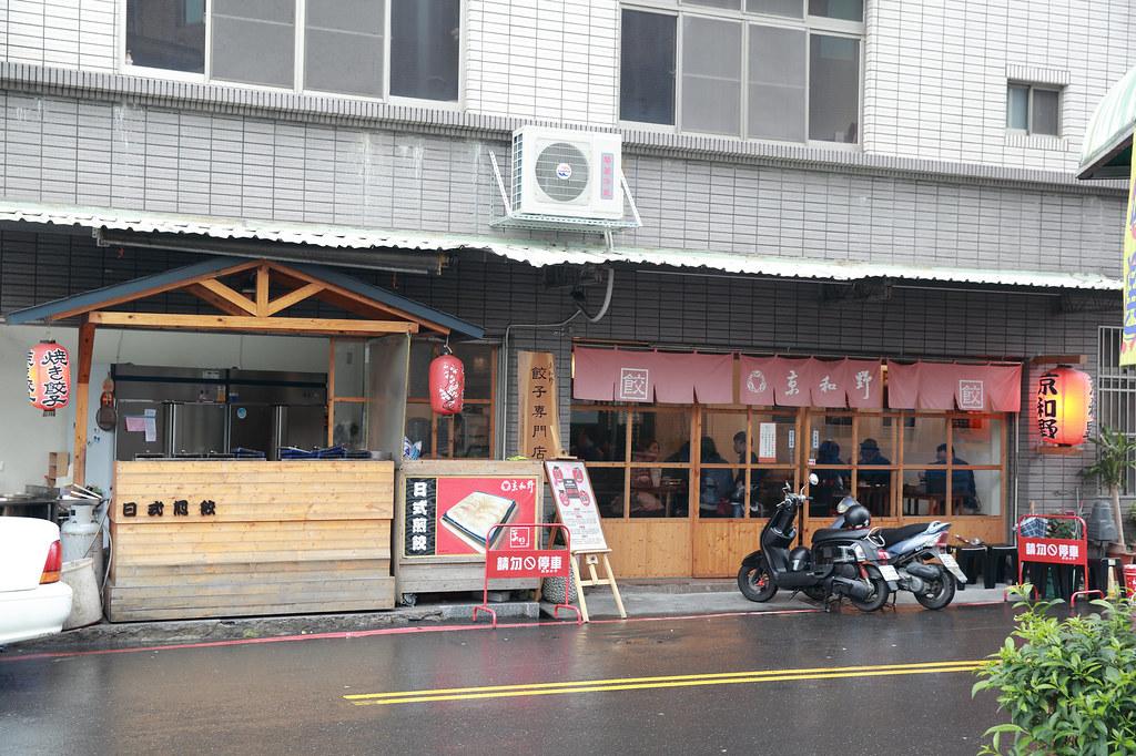 20160325-2台南-京和野 (1)