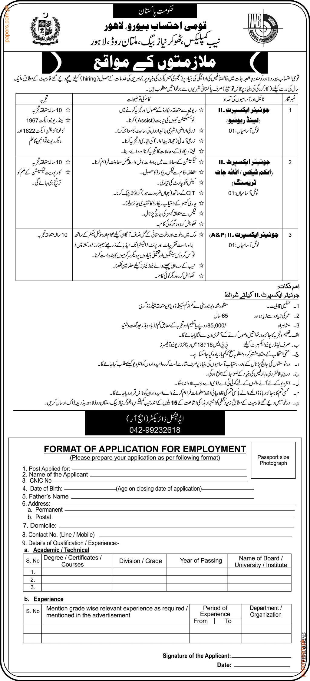 National Accountability Bureau Job 2016