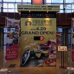 京都旅 2日目 - 京都鉄道博物館へ