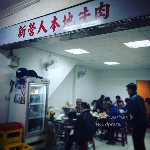 Xinying people Local Beef shop