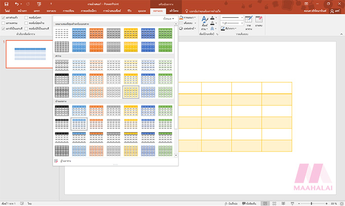 PowerPoint insert table