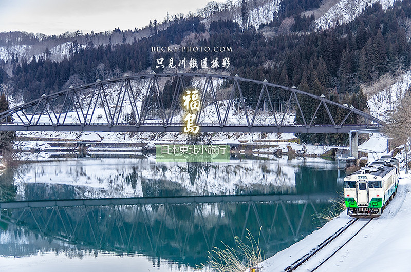 【日本】。福島冬天只見線第二秘境【會津川口國道鐵橋】日本東北鐵道自助旅行 @自己的小小世界攝影