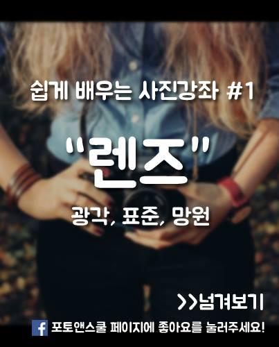 렌즈편 01