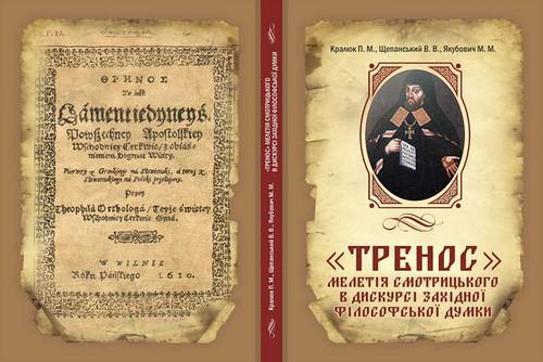 <b>Віталій ЩЕПАНСЬКИЙ:</b> «Засновник філософської науки навчався у Острозькій академії»
