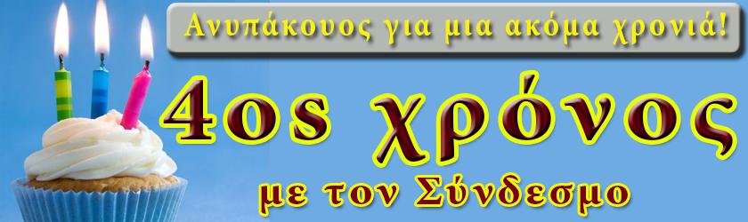 ΑΝΥΠΑΚΟΥΟΣ